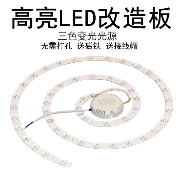 QUKAU Energy saving led ceiling lamp light srouce remote control 3 color light dimmable retrofit lamp board round square strip lens replacement light source module