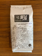 Load image into Gallery viewer, NEW - Pura Vida Grinds Special Reserve Whole Beans (2lb Bag)
