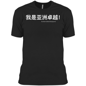 I Am Asian Excellence (Chinese) Cotton T-Shirt