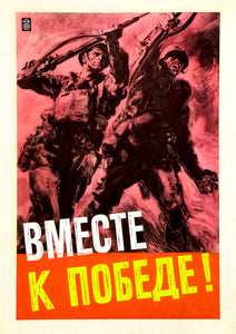 Together to victory! – British World War Two poster
