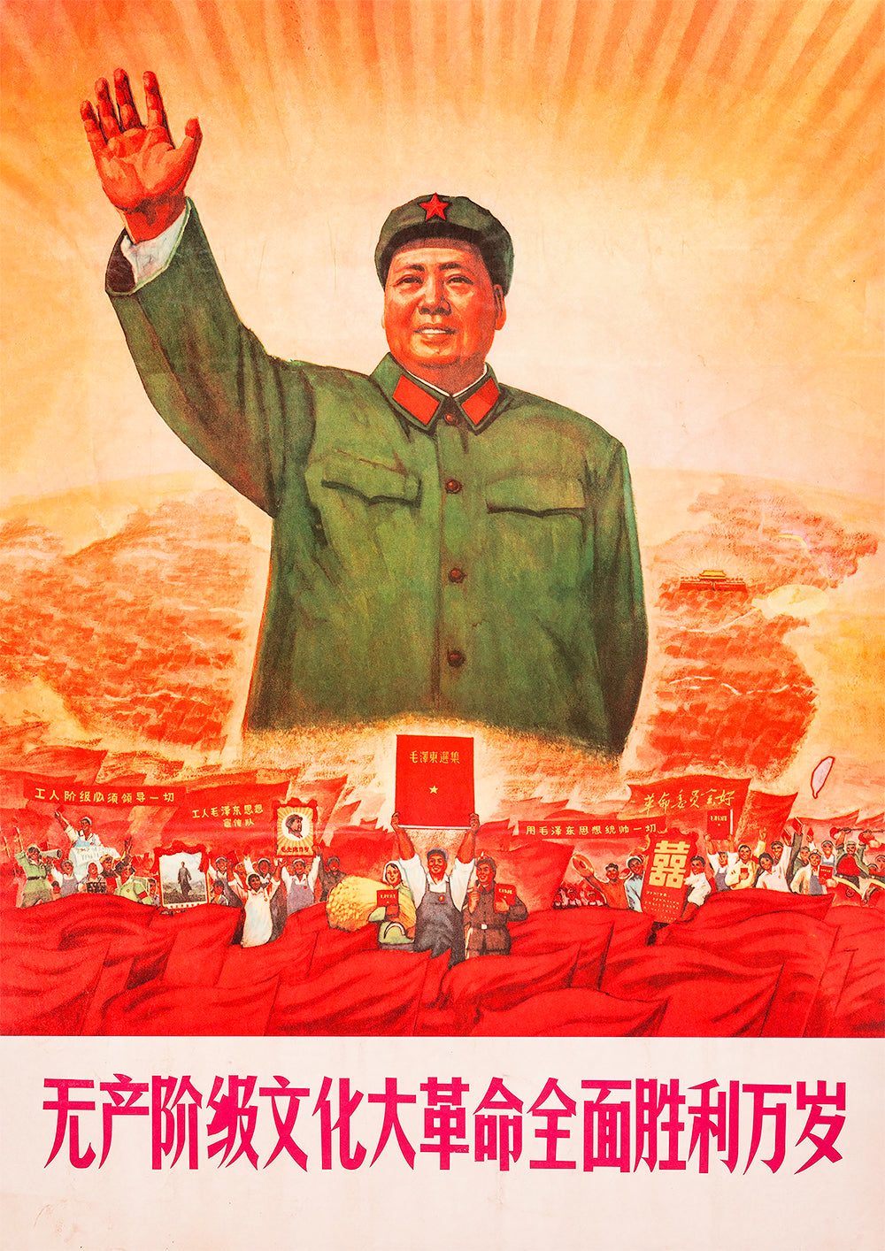 Glory to the great proletarian Cultural Revolution! – Chinese poster