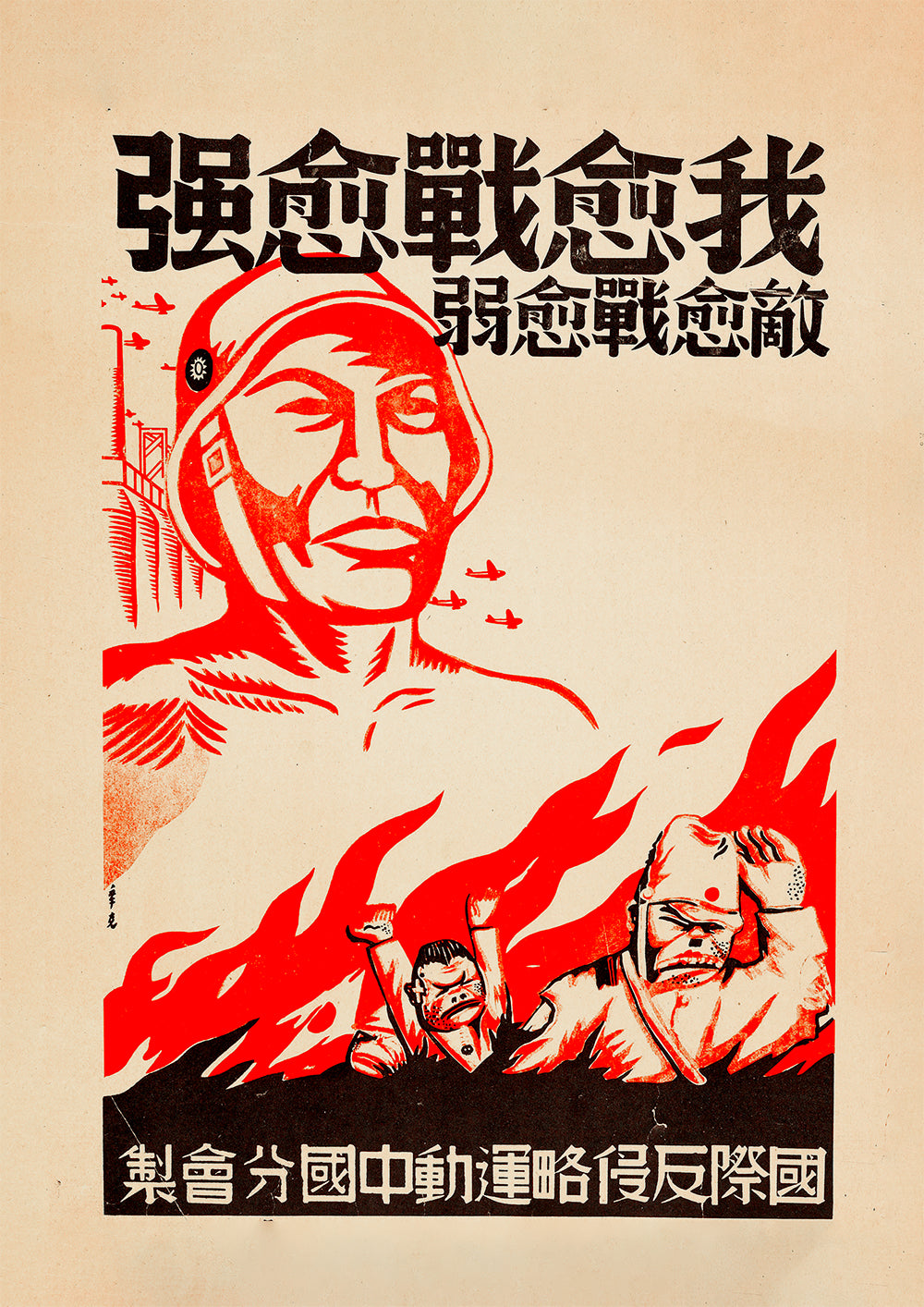 The more I fight, the stronger I become – Chinese World War Two poster