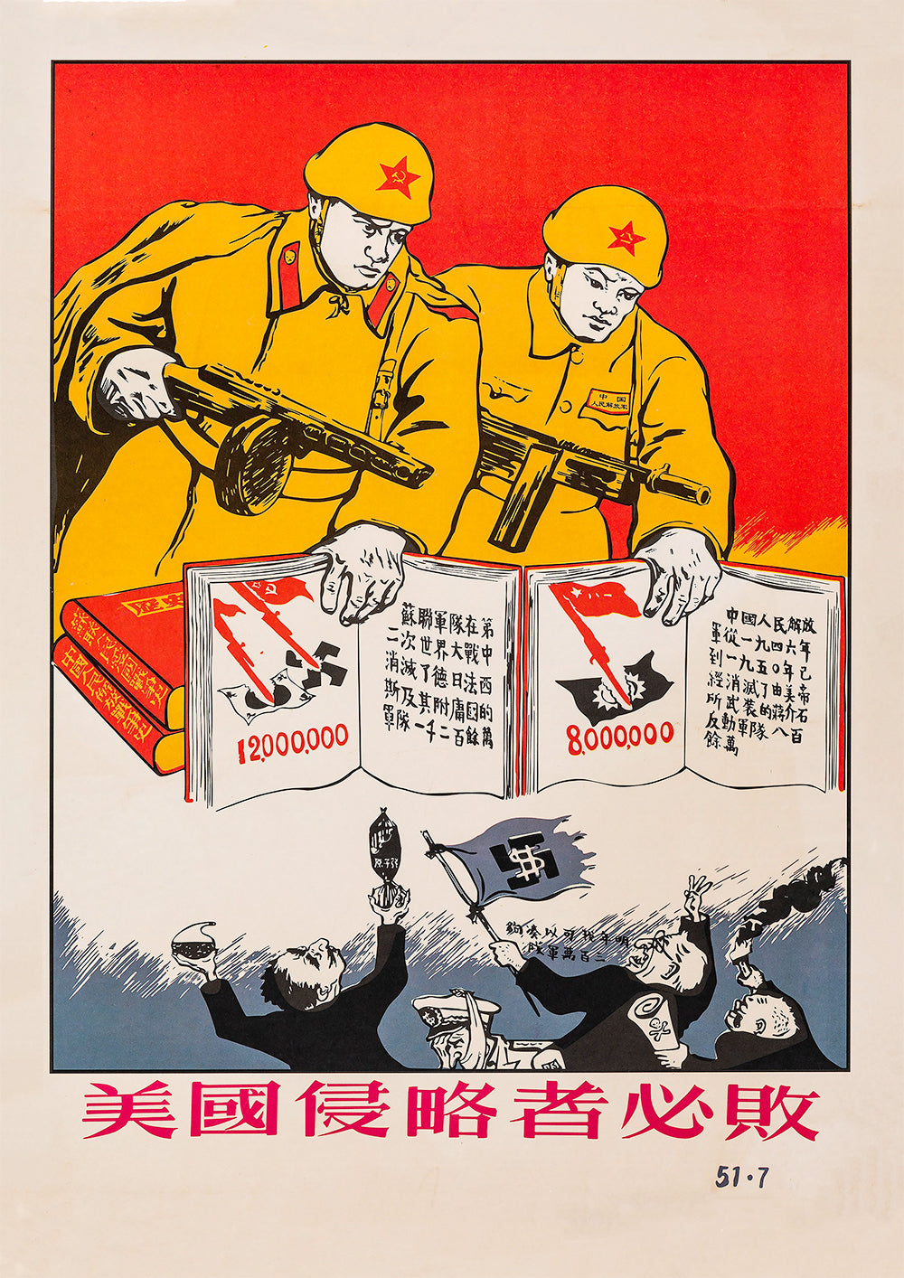 US invaders must be defeated – Chinese propaganda poster