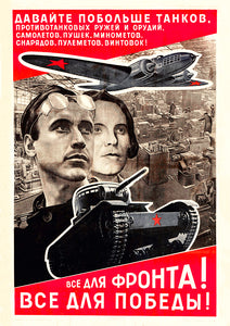 Everything for the front, everything for victory – Soviet World War Two poster