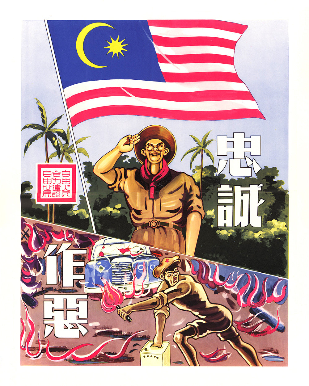 The free people shall work together towards a free world – Malayan poster
