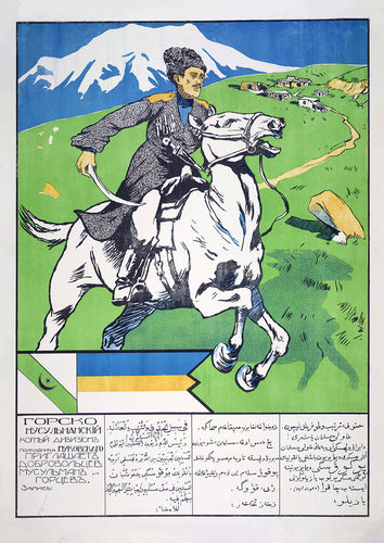 """Mountain dwellers and Muslims - enlist!"" – Russian poster"