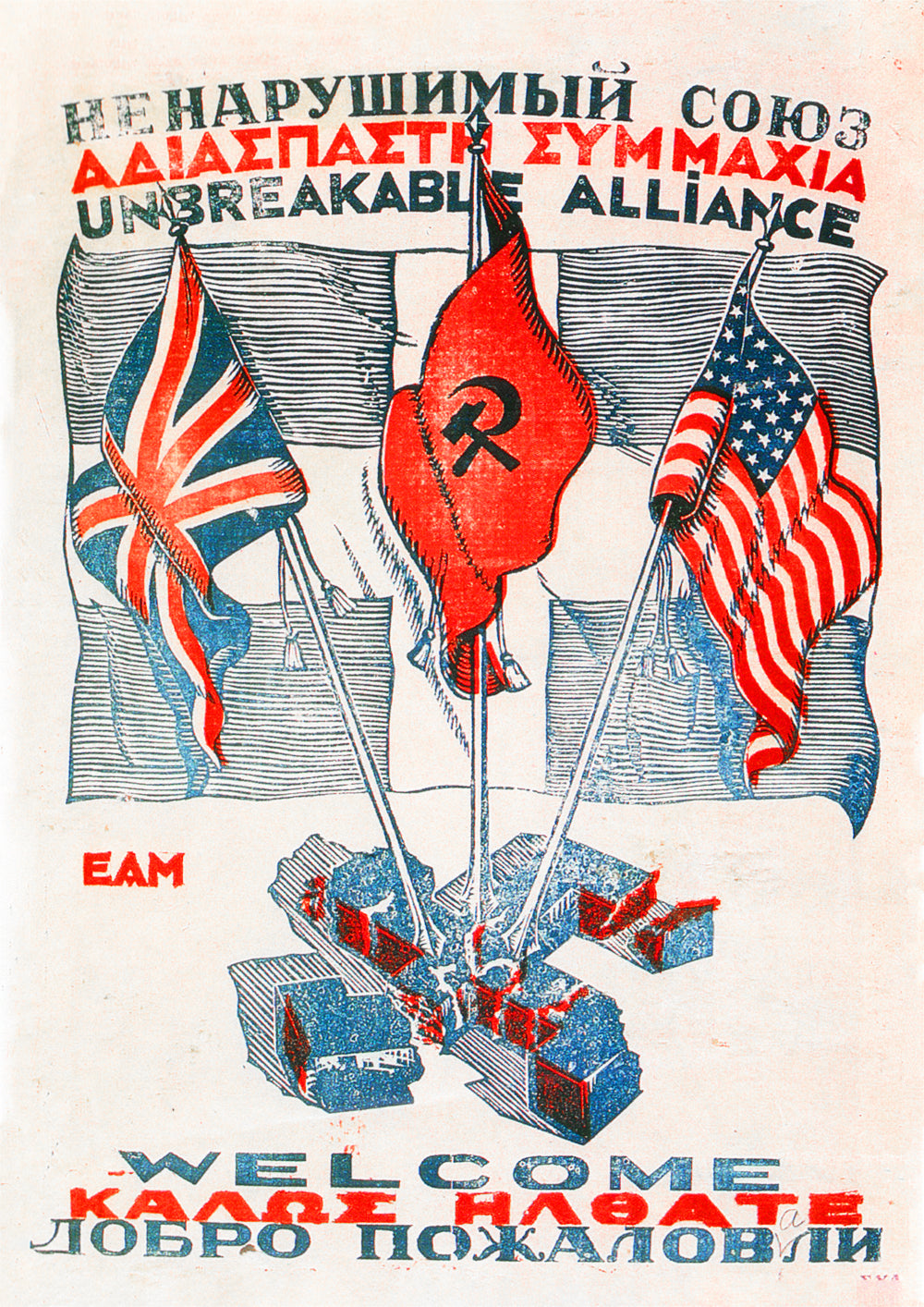 Unbreakable alliance – Greek World War Two poster