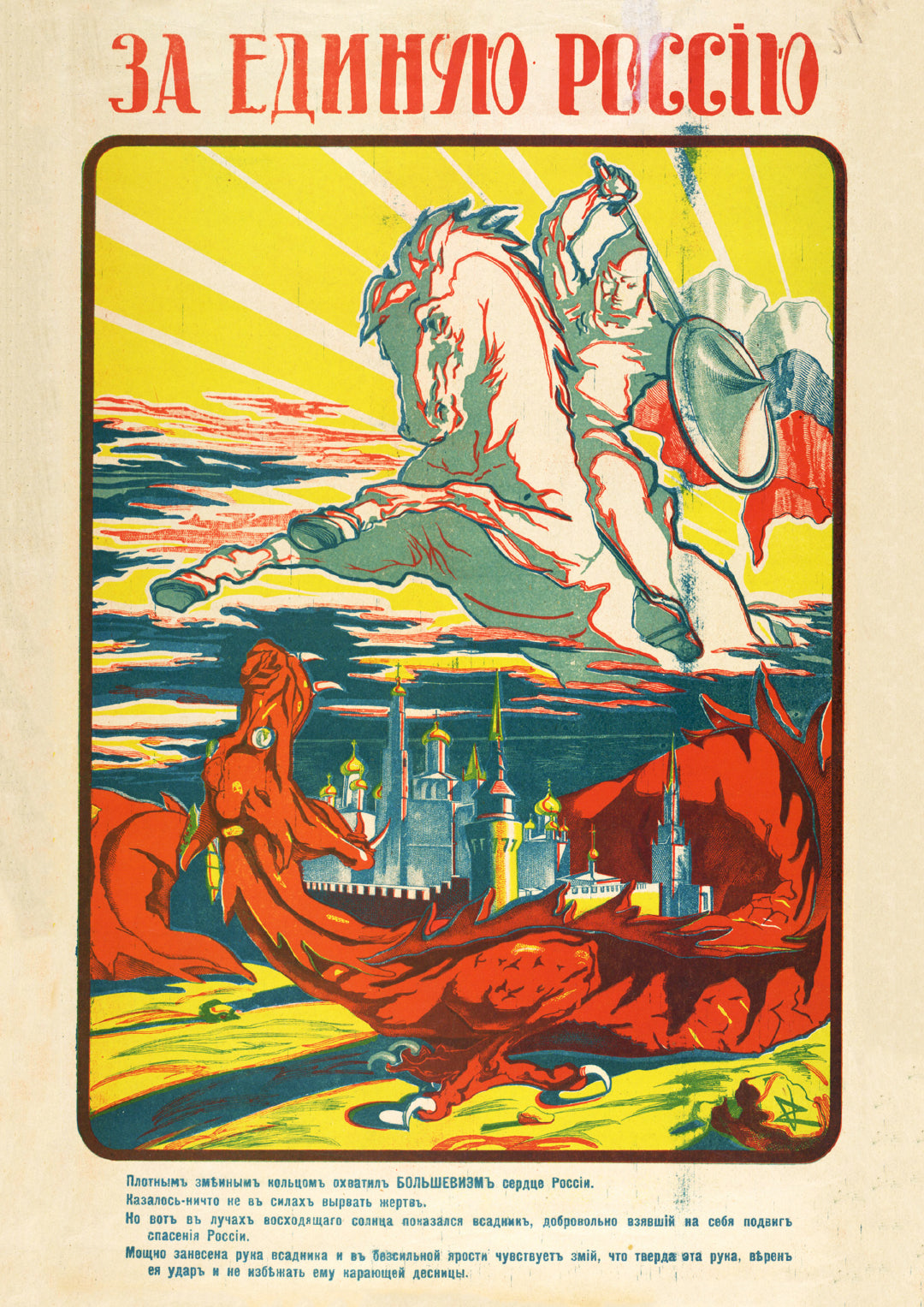 For a United Russia – Russian poster