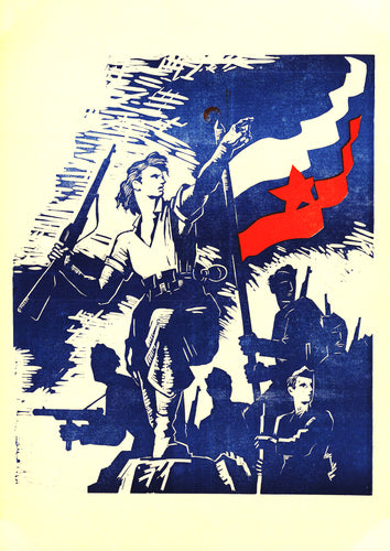Yugoslav partisan poster – World War Two