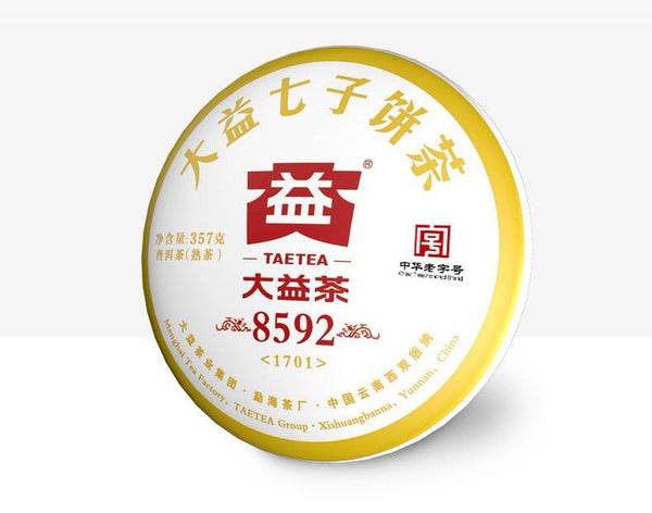 "2017 Menghai Tea Factory ""8592"" Ripe Pu Erh Tea Cake"