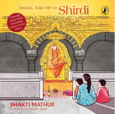 Amma, Take me to Shirdi by Bhakti Mathur
