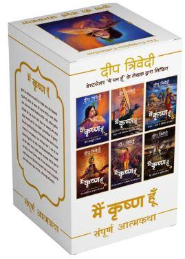 Main Krishna Hoon - The Complete Set of 6 Books (Hindi) by Deep Trivedi