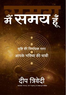 Main Samay Hoon (Hindi) by Deep Trivedi