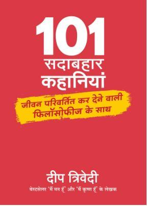 101 Sadabahar Kahaniyan (Hindi) by Deep Trivedi
