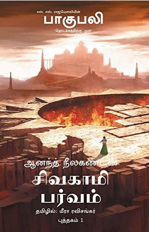 Sivagami Parvam, Baahubali: Before the Beginning, Book 1, Tamil