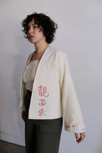 Lotus Extra Fancy Rice Bag Jacket