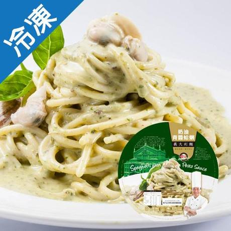 KING'S COOK -SPAGHETTI WITH CLAMS IN PESTO SAUCE 奶香青醬蛤蠣義大利麵