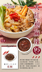 iFit-Konjac pho- Sichuan Peppercorn spicy hot iFit-微卡蒟蒻河粉-大紅袍麻辣
