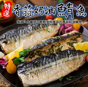 NEW CHENG-Garlic Butter Roasted Mackerel 香蒜奶油鯖魚