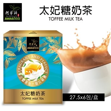 AWAS TEA-Toffee Milk Tea