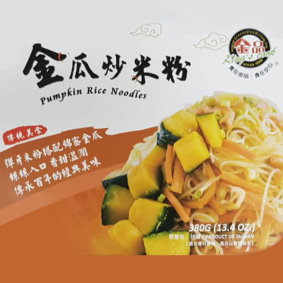 King's Cook-Pumpkin Rice Noodles  金品系列-金瓜炒米粉