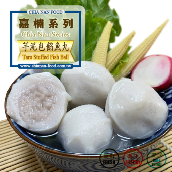 Chia Nan Food-Taro Stuffed Fish Ball 嘉楠食品-芋泥魚丸