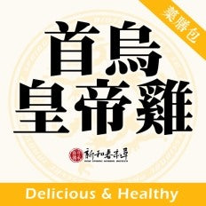 NEW SPRING HERBAL-Mixed Chinese Herbs For Stewing Food. 首烏皇帝雞