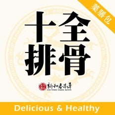 NEW SPRING HERBAL-Mixed Chinese Herbs For Stewing Food. 十全排骨