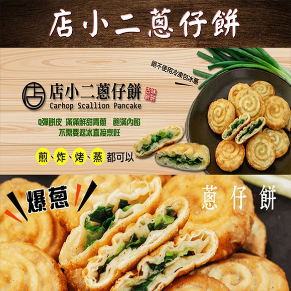 Carhop Scallion Pancake 店小二蔥仔餅 - seekit@brisbane