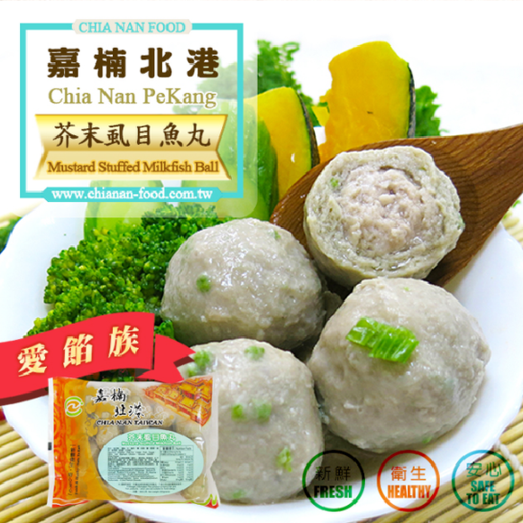 Chia Nan Food-Mustard Stuffed Milkfish Ball嘉楠食品-芥末虱目魚丸