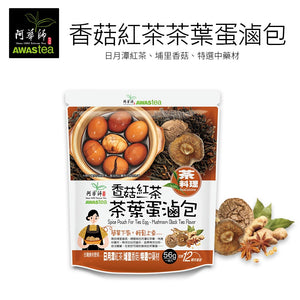 AWAS Spice Pouch For Tea Egg-Mushroom Black Tea Flavor 阿華師-香菇紅茶茶葉蛋滷包