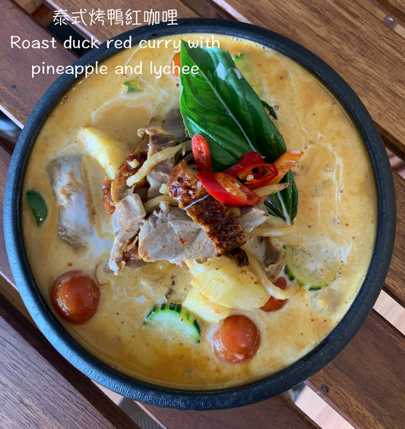 The Phat Pantry - Roast Duck Red Curry with Pineapple and Lychee 600g 泰式烤鴨紅咖哩 - seekit@brisbane