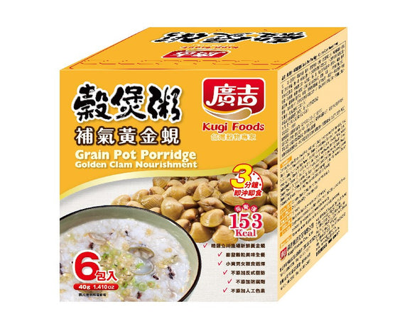 Kugi Grain Pot Porridge - Golden Clam Nourishment 廣吉穀煲粥-補氣黃金蜆