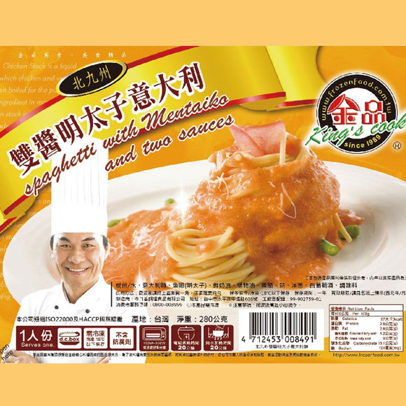 King's Cook-Spaghetti With Mentaiko In Cream Sauce 金品系列-北九洲雙醬明太子義大利麵