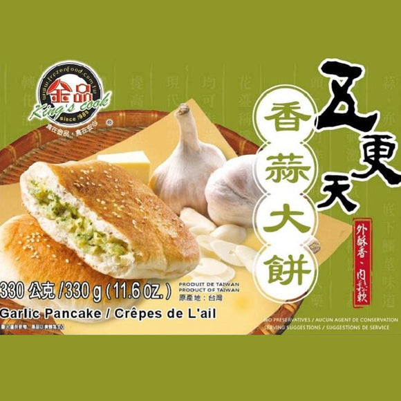 King's Cook - Garlic pancake 金品系列-今口香五更天香蒜大餅