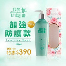 Long hair Princess - Plant Extraction Feminine Wash—Strengthen protection 私蜜植粹潔膚露-加強防護