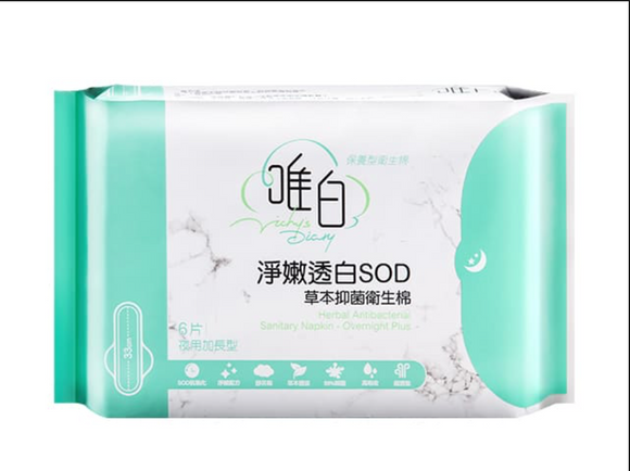 淨嫩透白SOD草本抑菌衛生棉-夜用型33cm Herbal Antibacterial Sanitary Napkin-Overnight Plus - seekit@brisbane