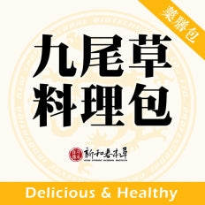 NEW SPRING HERBAL-Mixed Chinese Herbs For Stewing Food. 九尾草料理包