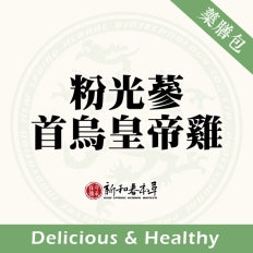 NEW SPRING HERBAL-Mixed Chinese Herbs For Stewing Food. 粉光蔘首烏皇帝雞