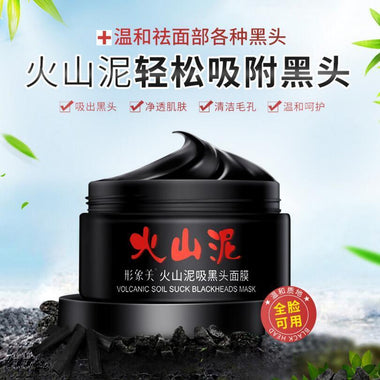 IMAGES Volcanic Mud Washable Facial Mask