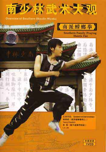 Praying Mantis Fist Kung Fu DVD