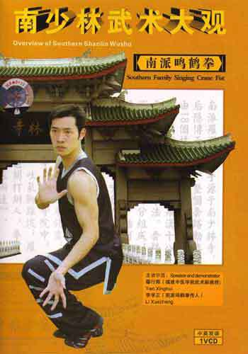 Singing White Crane Fist Kung Fu DVD