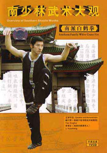 Eating White Crane Fist Kung Fu DVD