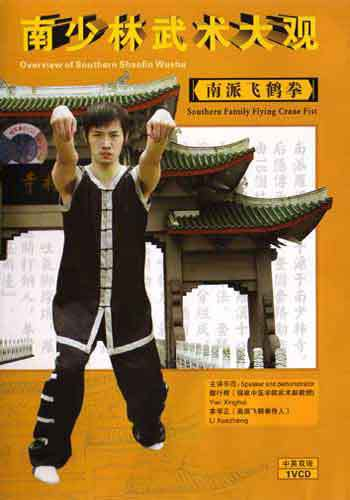Flying White Crane Fist Kung Fu DVD