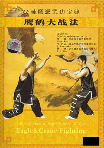 Eagle vs White Crane Kung Fu DVD