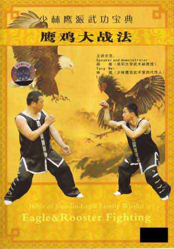 Eagle vs Fighting Rooster Kung Fu DVD