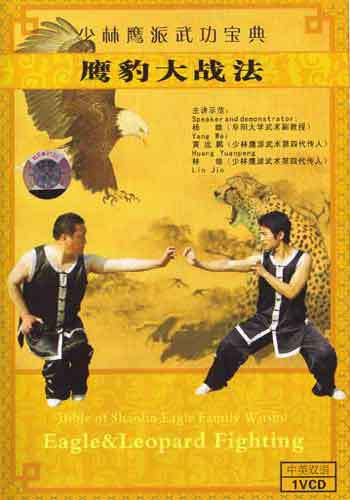 Eagle vs Leopard Kung Fu DVD