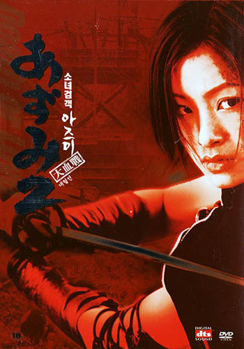 Azumi 2 Death or Love movie DVD