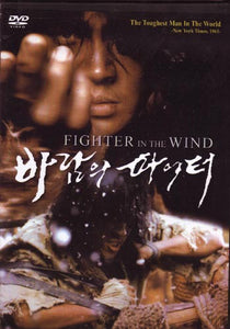 Fighter In The Wind movie DVD karate action