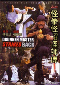 Drunken Master Strikes Back DVD Jackie Chan